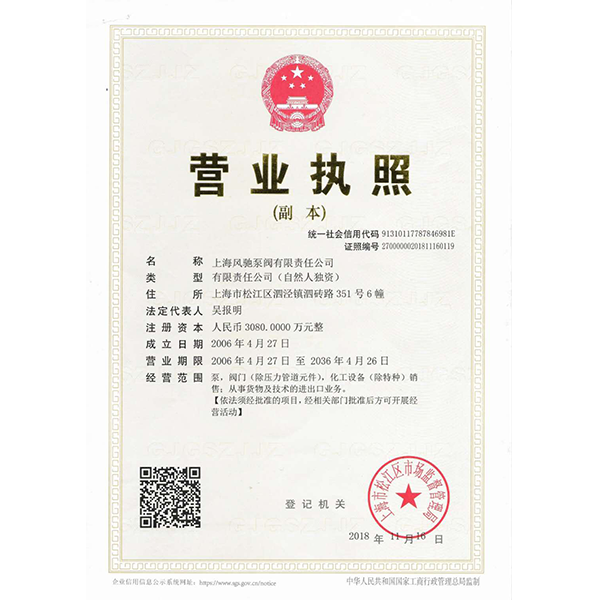 Fengchi business license